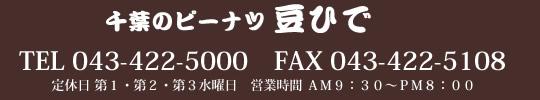 千葉ピーナツ四街道 tel043-422-5000